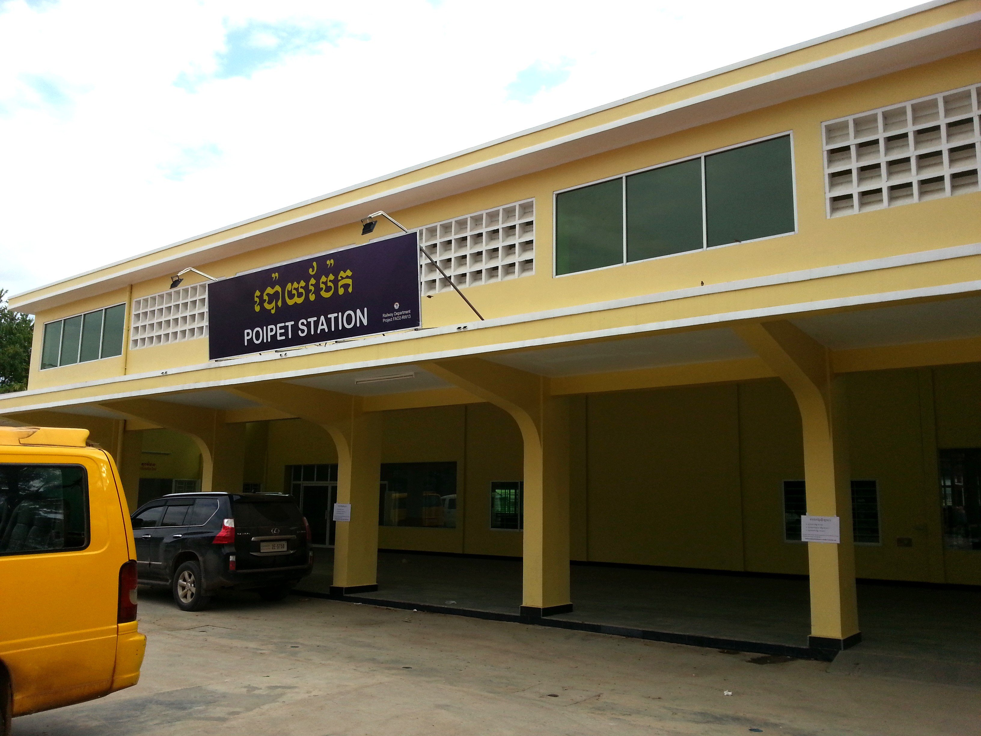Front entrance to Poipet Station